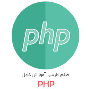 کاملترین فیلم آموزش php به زبان فارسی