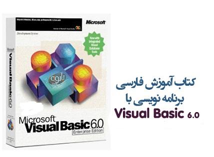 کتاب آموزشی ویژوال بیسیک از مبتدی تا حرفه ای