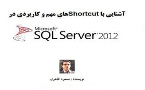 کتاب آشنایی با Shortcut های مهم و کاربردی در SQL Server 2012