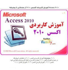 دانلود کتاب آموزش Access 2010