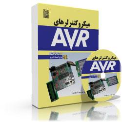 آموزش برنامه نویسی به زبان بیسیک برای میکروکنترلرهای AVR