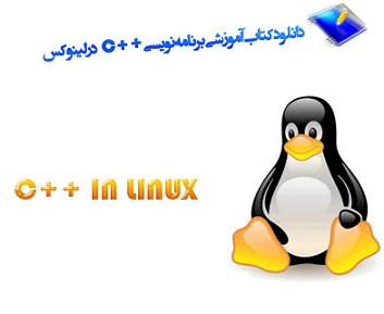 کتاب آموزش ساده برنامه نویسی ++C در لینوکس