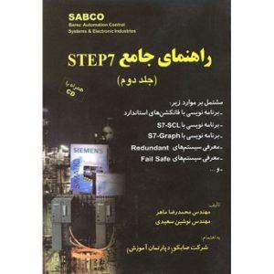 کتاب راهنمای جامع STEP7 - جلد دوم به زبان فارسی