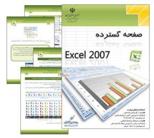 آموزش نرم افزار اکسل 2007