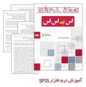 کتاب آموزش نرم افزار SPSS