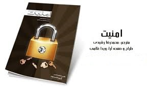 کتاب امنیت گوگل