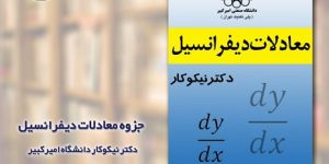 کتاب معادلات دیفرانسیل نیکوکار