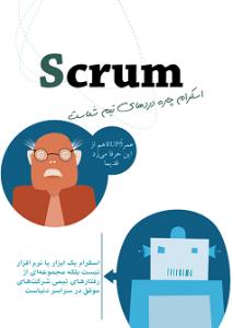 راهبرد متدولوژی اسکرام