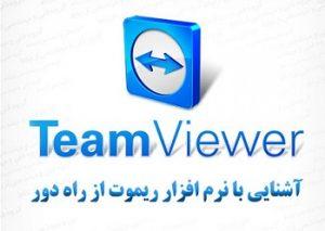 کتاب آموزش استفاده از نرم افزار Team Viewer