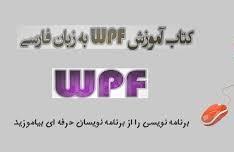 کتاب آموزشی WPF به زبان فارسی