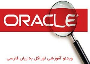 ی فیلم آموزشی Oracle به زبان فارسی