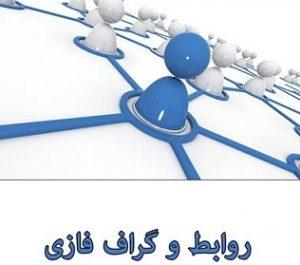 کتاب روابط و گرافهای فازی