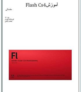 کتاب آموزش نرم افزار Flash CS4