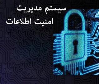 کتاب سیستم مدیرت امنیت اطلاعات یا در اصطلاح ISMS