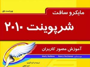 کتاب آموزش SharePoint 2010 به زبان فارسی