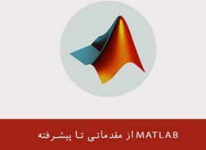 کتاب آموزش متلب MATLAB در محاسبات عددی
