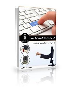 کتاب کلید رمز موفقیت در رشته کامپیوتر