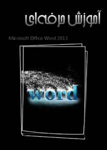 کتاب آموزش حرفه ای Word 2013