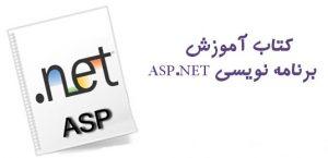 آموزش برنامه نویسی asp.net