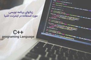 تفاوت زبان برنامه نویسی C و ++C در چیست ؟