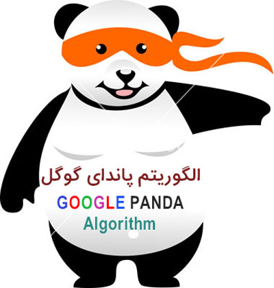 آموزش الگوریتم گوگل پاندا