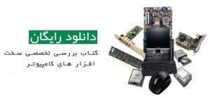 کتاب بررسی تخصصی سخت افزار کامپیوتری