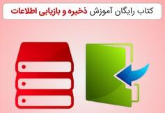 کتاب آموزش ذخیره بازیابی اطلاعات به فارسی