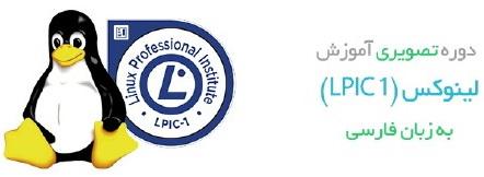 فیلم آموزشی دوره لینوکس Lpic 1 به زبان فارسی