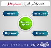 کتاب آموزش سیستم عامل به فارسی