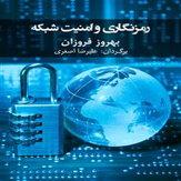 کتاب امنیت شبکه و رمز نگاری به فارسی