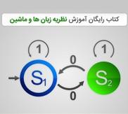 کتاب آموزش نظریه زبان ها و ماشین ها به فارسی