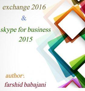 کتاب آموزش exchange server 2016