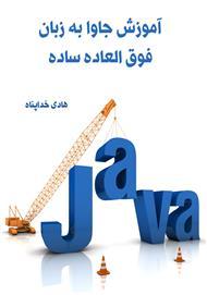 کتاب آموزش جاوا Java به زبان فوق العاده ساده