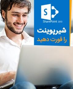 کتاب آموزش شیرپوینت Sharepoint
