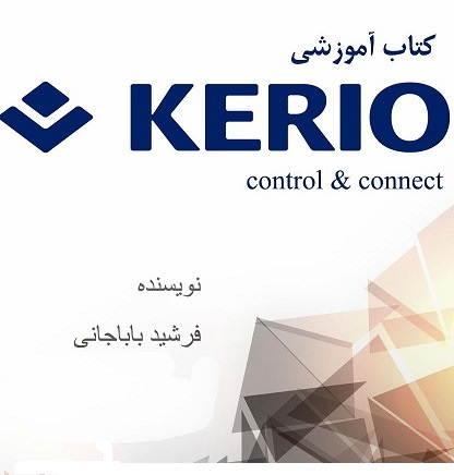 کتاب آموزشی kerio controll and connect