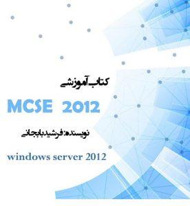 کتاب آموزشی MCSA windows server 2012