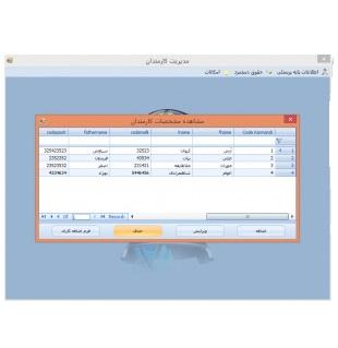 پروژه رایگان مدیریت کارمندان به زبان سی شارپ C#