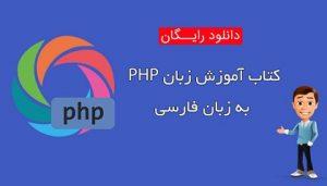 کتاب آموزش زبان PHP به فارسی