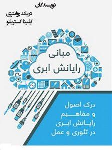 کتاب مبانی رایانش ابری Cloud Computing به فارسی