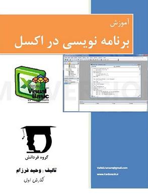 کتاب آموزش برنامه نویسی VBA در اکسل Excel