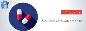 پروژه مواد دارویی به زبان ویژوال بیسیک