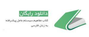 جزوه سیستم عامل پیشرفته ابراهیمی مقدم-دانشگاه بهشتی