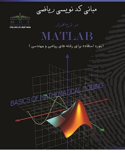 کتاب کدنویسی ریاضی در نرم افزار متلب