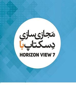 کتاب مجازی سازی دسکتاپ با Horizon View 7 به فارسی