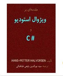 کتاب آموزش ویژال استادیو و زبان سی شارپ به فارسی