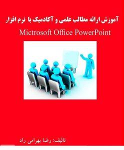 کتاب آموزش شیوه ارائه مطالب علمی و آکادمیک