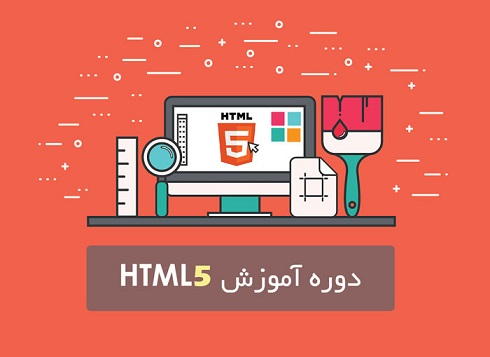 آموزش تصویری HTML5 به فارسی