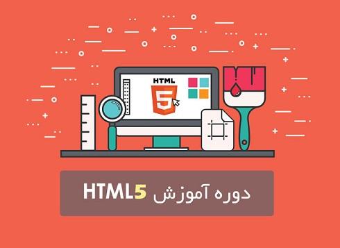 آموزش تصویری HTML5 به فارسی