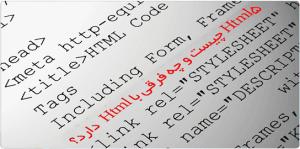 Html5 چیست و چه فرقی با html دارد؟