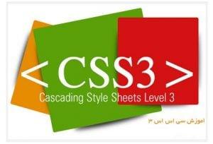 آموزش تصویری CSS3 به فارسی